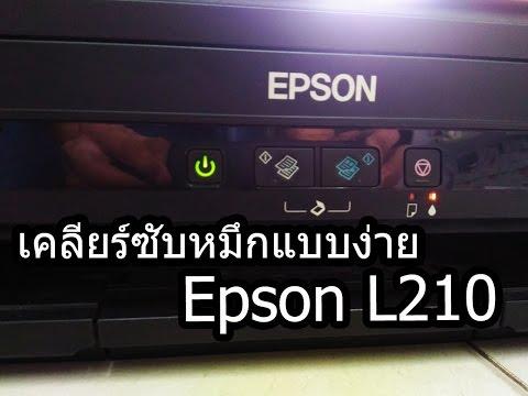 เคลียร์ซับหมึก Epson L210 แบบง่ายๆ