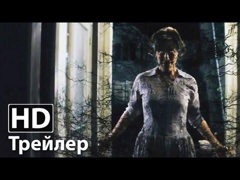 Прекрасные создания - новый русский трейлер | HD