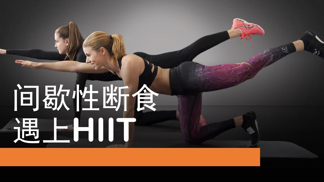 间歇性断食遇上HIIT ⛹  断食能运动吗?哪种运动好?什么时间运动最好?