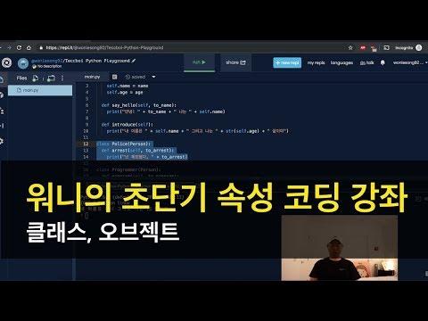 초단기 속성 코딩 / 프로그래밍 강좌 (파이썬) - 클래스, 오브젝트