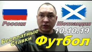 РОССИЯ / ШОТЛАНДИЯ СПОРТ ПРОГНОЗ НА 10.10.19 БЕСПЛАТНЫЕ СТАВКИ