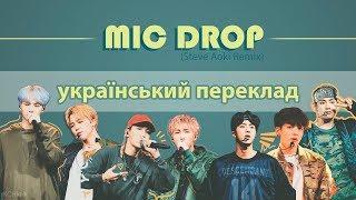 [UKR SUB / УКР САБ] BTS - MIC Drop (Steve Aoki remix) Український переклад