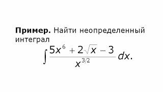 Неопределенный интеграл. Пример (2).