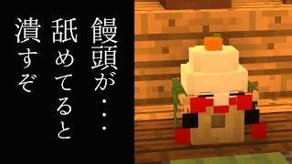 【Minecraft】水に嫌われた世界#10 ~ドッキリの理由に一同驚愕~【ゆ…