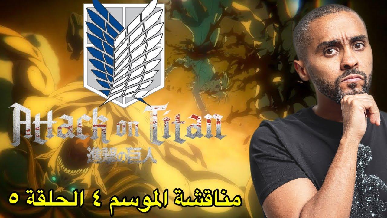 مناقشة الحلقة الخامسة من الموسم الرابع - Attack on Titan