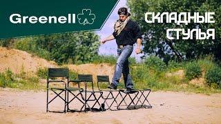Складные стулья Greenell(Продукция в каталоге компании: - Стул складной с подлокотниками