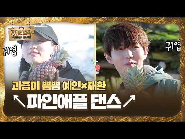 [선공개] '과즙 남매'예인×재환, 꽁냥미 폭발♨ 파인애플 댄스↗ㅣ정글의 법칙(Jungle)ㅣSBS ENTER.