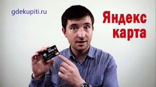 Подробно о карте Яндекс Деньги(Очень важный вопрос - оплата интернет покупок. Какой сервис выбрать? Рекомендации по оплате товаров с помощ..., 2015-01-21T08:25:14.000Z)