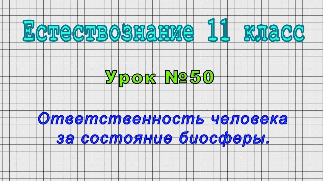 Естествознание 11 класс (Урок№50 - Ответственность человека за состояние биосферы.)
