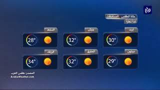 النشرة الجوية الأردنية من رؤيا 17-9-2017