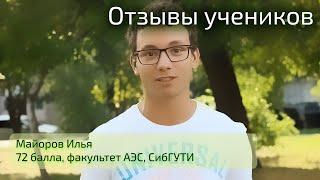 Отзывы егэцентр.рф. Илья, 72 балла по математике