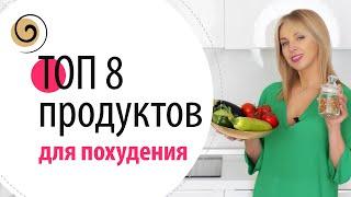 ТОП 8 продуктов для похудения