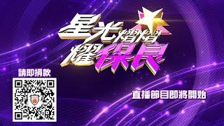 星光熠熠耀保良|網上版電視版齊齊行善|中銀香港 捐款易|PAYME