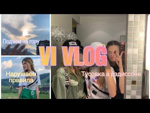 VI VLOG/ Артек-Буковель (3-я часть)
