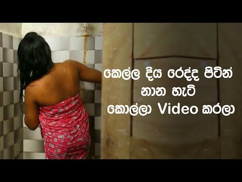 Sri Lankan Village Girl Bath In Diya Redda thumbnail