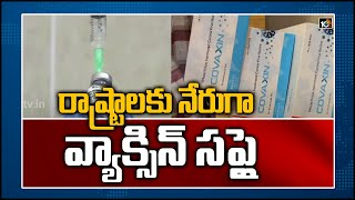 Bharat Biotech Commences Direct Supply of COVID-19 Vaccine Covaxin to 14 States | 10TV News