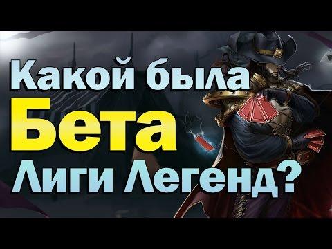 видео: [lol] Какой была бета Лиги Легенд?