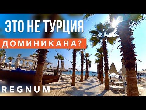 ДОМИНИКАНА в Турции! РАЙ! Regnum Carya Belek 5* НЕ ДЕЛАЙТЕ ЭТОГО с IPhone! Обзор, Отдых