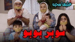 سوبر بوبو- عليها سحبه - عائلة عدنان