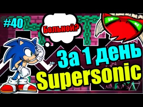 SUPERSONIC за 1 день! Ужасы пришли... Geometry Dash [40] Суперсоник