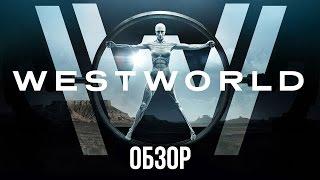 Мир Дикого Запада - Главный сериал года (Обзор)