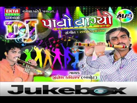 2015 New Gujarati DJ Songs | DJ Pavo Vagyo | Nonstop | DJ remix Songs | Jignesh Kaviraj