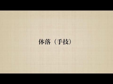 【投げ技】柔道の体落(手技)を説明します. #柔道 #投げ技 #体落