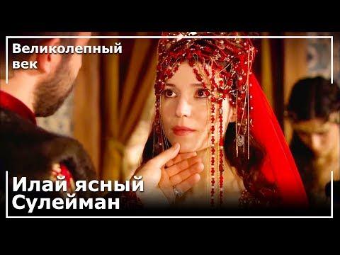 Великолепный век свадьба хатидже и ибрагима 17 серия