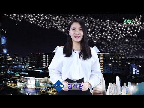 [싹튜브] 서울종합예술실용학교 SACN 방송국 뉴스 2화 영상