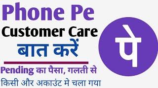 Phone Pe Customer Care Se Baat Kare || How To Contact Phone Pe Customers care || Phone Pe Customer