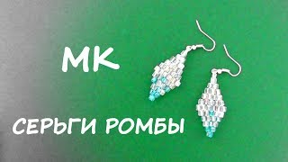 Серьги Ромбы из квадратных бусин. Мастер-класс / DIY Beaded Lozenge Earrings