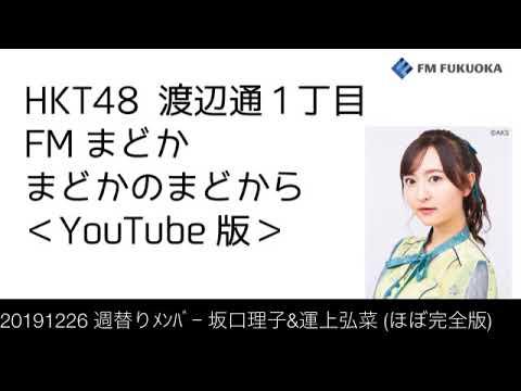 実際に放送されたものと一部異なります。 HKT48 teamKIV 森保まどかがお送りする、FM FUKUOKA レギュラー番組「HKT48 渡辺通1丁目 FMまどか まどかのま...