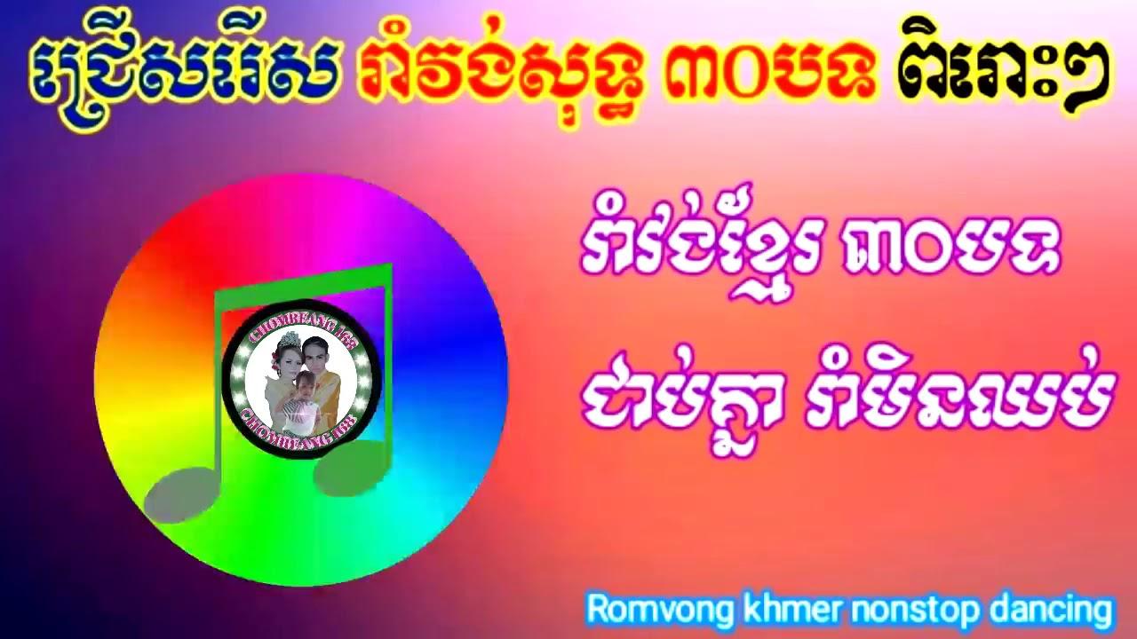 រាំវង់សុទ្ធ 30បទជាប់គ្នា ជ្រើសរើសពិសេស _ romvong khmer nonstop