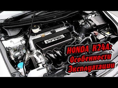 Фото к видео: Двигатель Honda K24A (2,4 L) - Надежность, Ремонт и Обслуживание