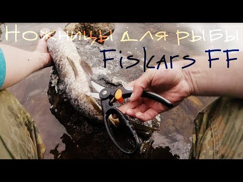 Ножницы для рыбы Fiskars