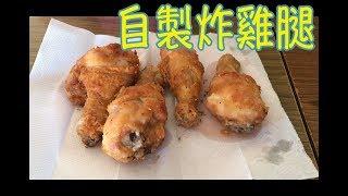 自製炸雞腿 Homemade Fried chicken drumsticks 廚房小教室#6