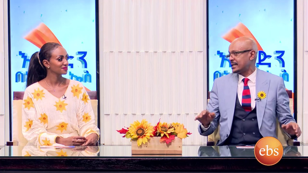 የ2012 ዓመት የመጀመሪያ ዝግጅቶች ከአስፋዉ እና ራኬብ በእሁድን በኢቢኤስ/Ehuden Be EBS 2012 First Show