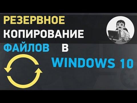 Урок #7. Резервное копирование файлов в Windows 10
