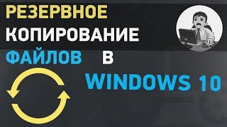 Урок №7. Резервное копирование файлов в Windows 10
