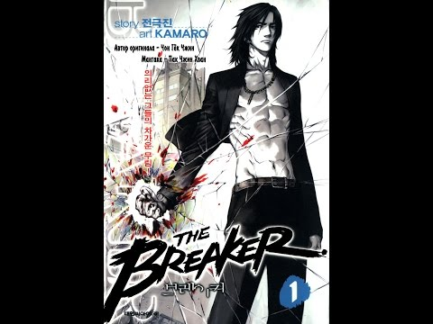"Озвучка манги Сокрушитель глава первая//Dubbing Of The Manga ""The Breaker"" Chapter 1"