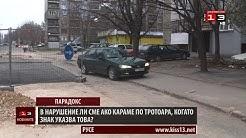В нарушение ли сме ако караме по тротоара, когато знак указва това?