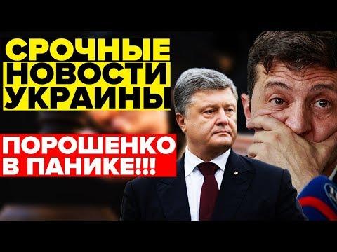 ЗЕЛЕНСКИЙ НАЧАЛ ПОСАДКИ!