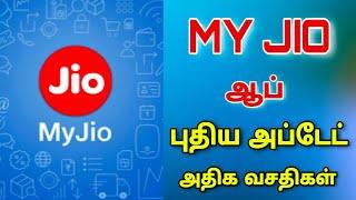 My Jio App புதிய அப்டேட் || How to use my Jio App || for Tamil || ShaamTech