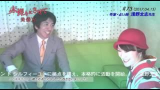 インターネット番組 「赤裸々にさせて♡」~美倭古(ミスゴブリン) お客様...