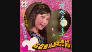 Chiu Yen and the Stylers - Mimi Cat