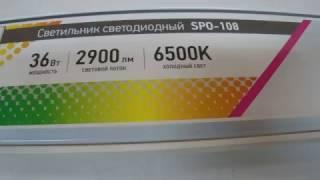 Світлодіодний світильник SPO-108 в порівнянні з люмінесцентним. ЛПО
