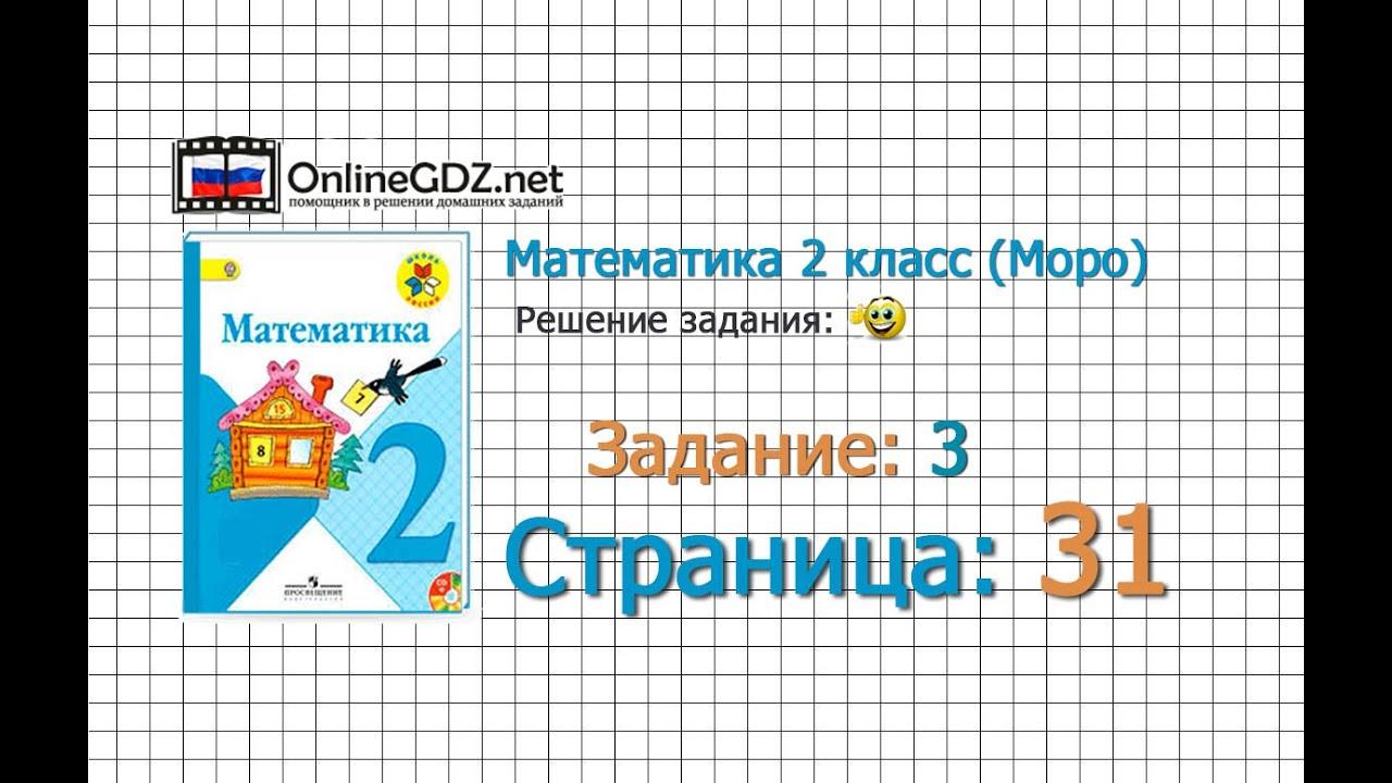 учебник по русскому языку 2 класс 1 часть решебник