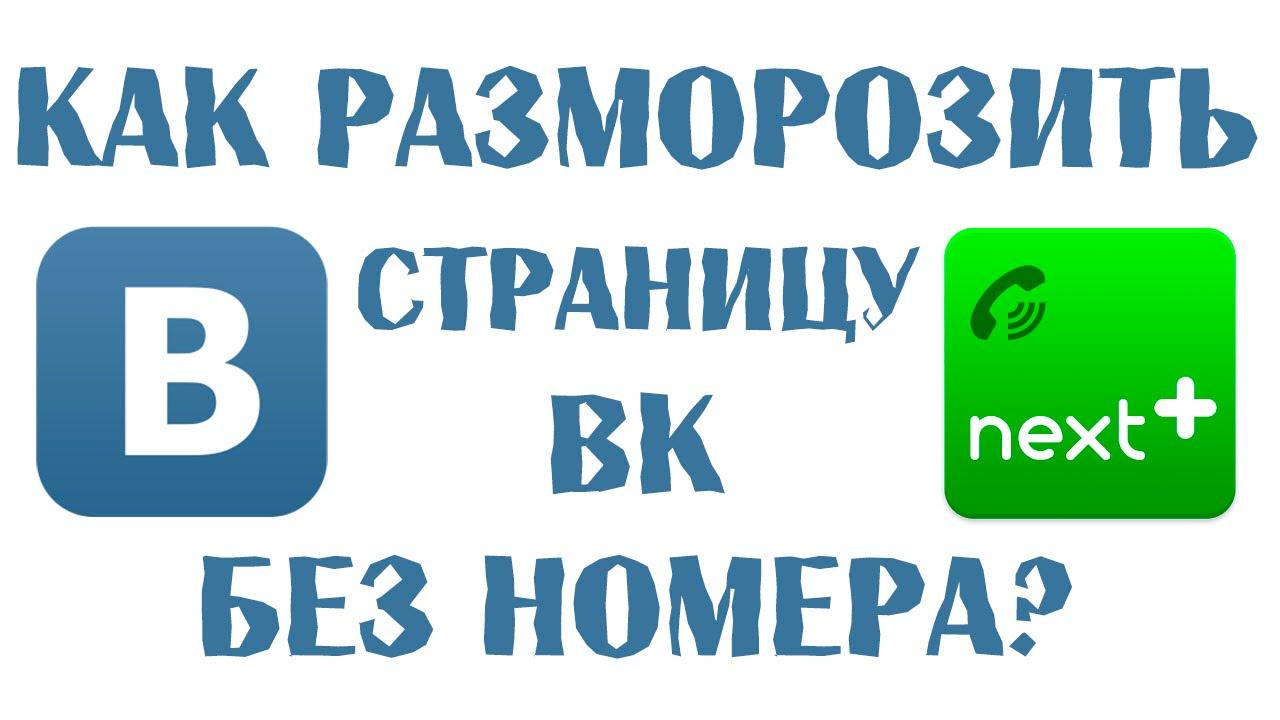 программа для разморозки страницы вконтакте