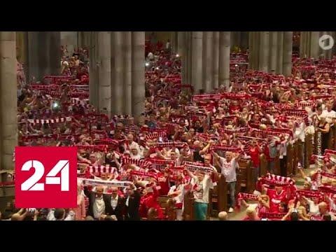 В Кёльне футбольные фанаты помолились за успешный сезон - Россия 24