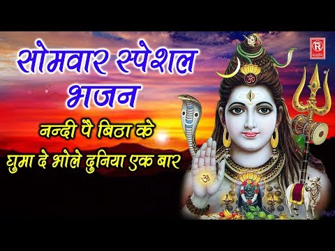 Somwar Special Bhajan | Nandi Pe BithaKe Ghumade Bhole | Loard Shiv Bhajan | Trimurti